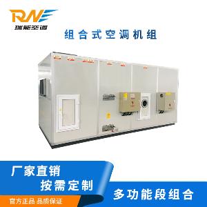 组合式空调处理机组