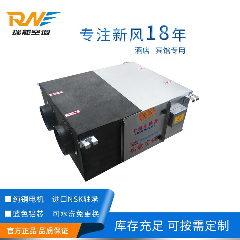 新风换气机 全热交换器2