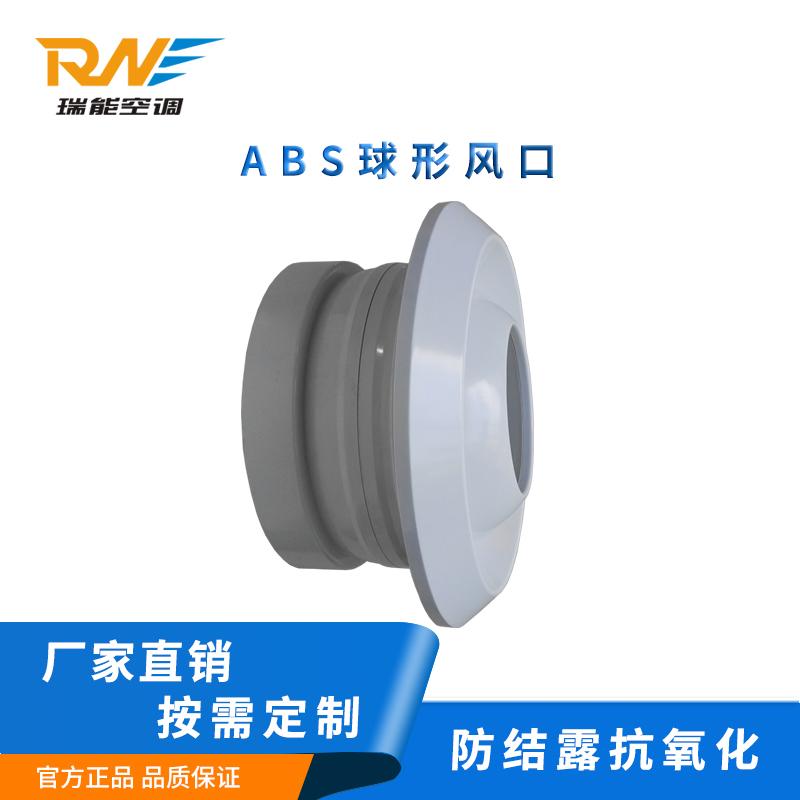 球形风口 ABS球形风口3