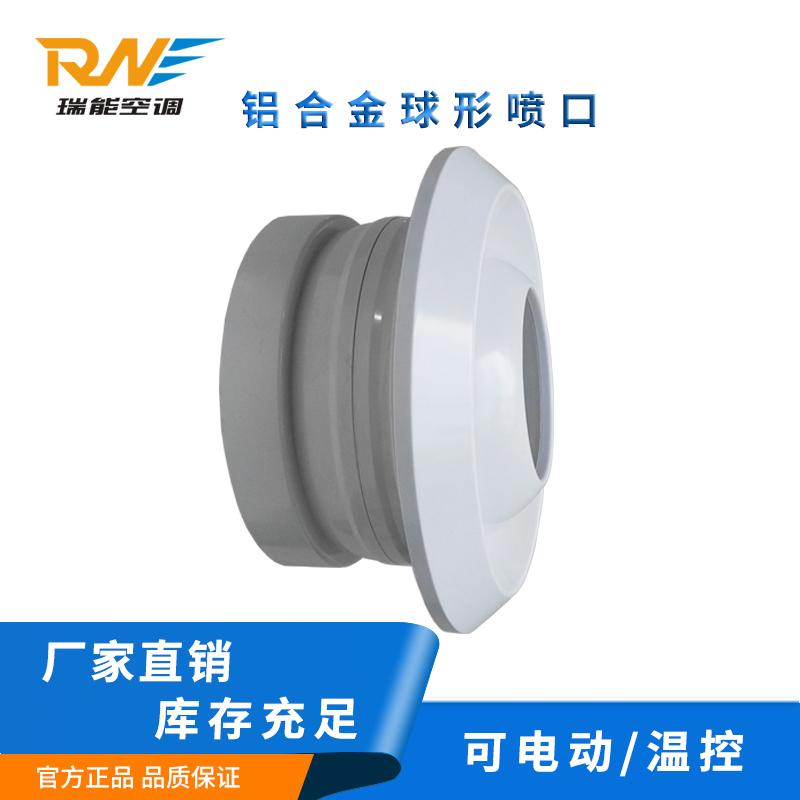 铝合金球形风口 1
