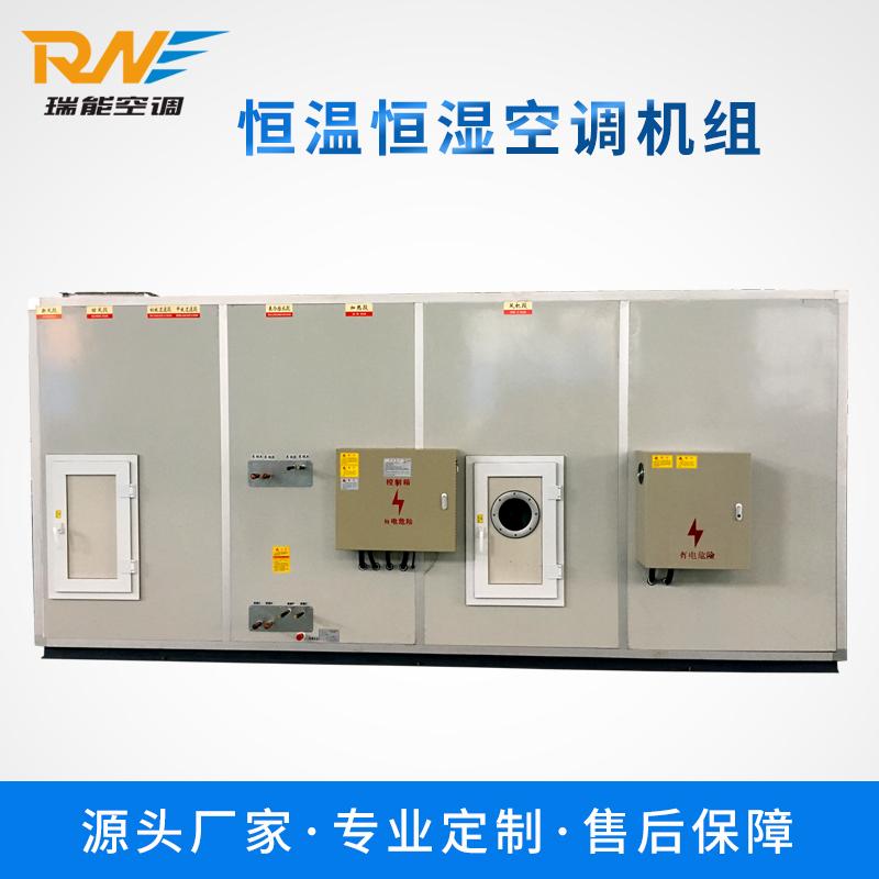 恒温恒湿空调机组1