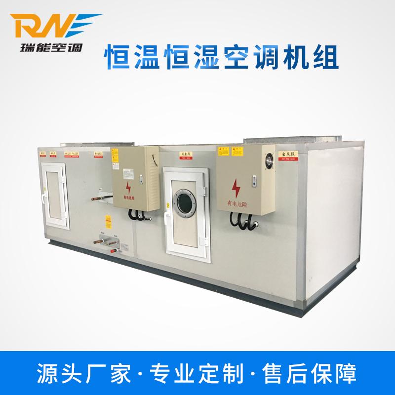 恒温恒湿空调机组2