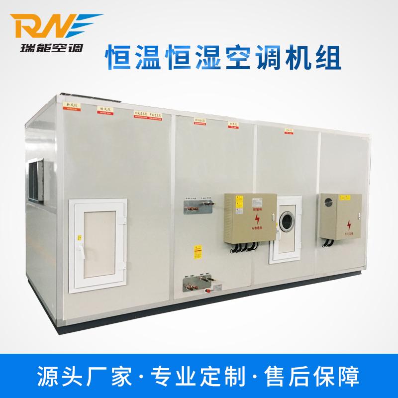 恒温恒湿空调机组3