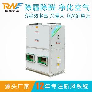【瑞能厂家】新风换气机使用过程中的维护与保养