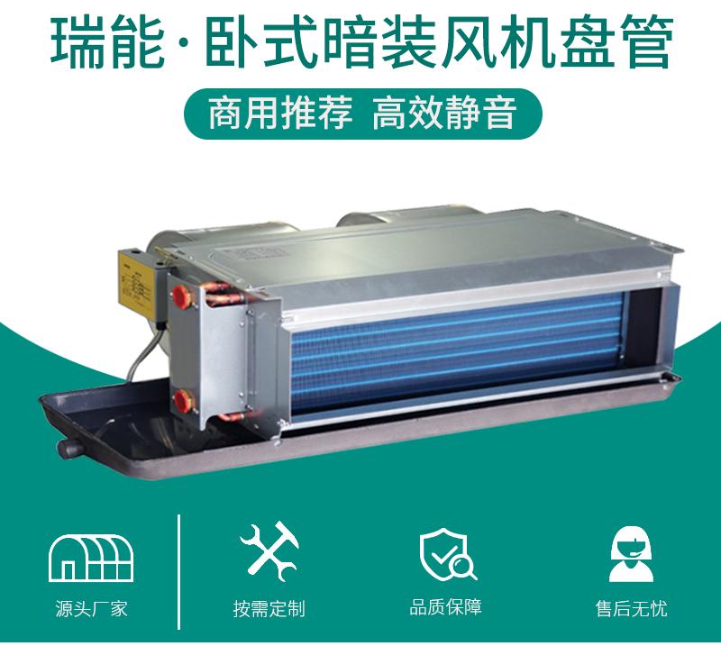 中央空调水系统厂家为您介绍风机盘管具体清洗方法